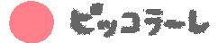 特定非営利活動法人 ピッコラーレ ロゴ