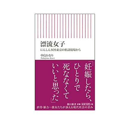 漂流女子 ―にんしんSOS東京の相談現場から― (朝日新書)