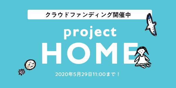 projectHOMEクラウドファンディング