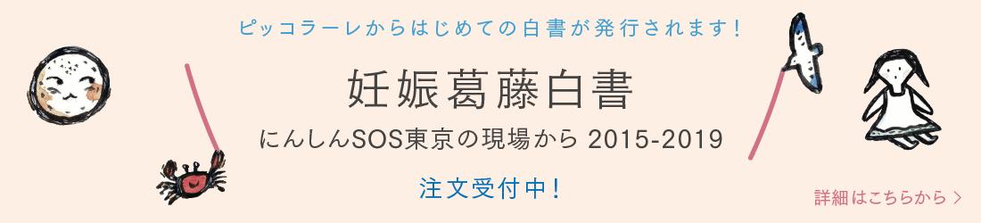 妊娠葛藤白書発売